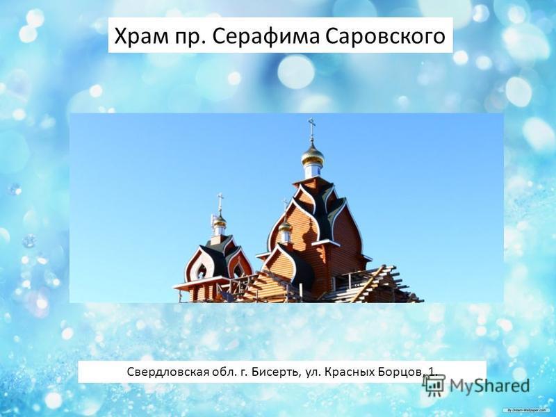 Свердловская обл. г. Бисерть, ул. Красных Борцов, 1. Храм пр. Серафима Саровского