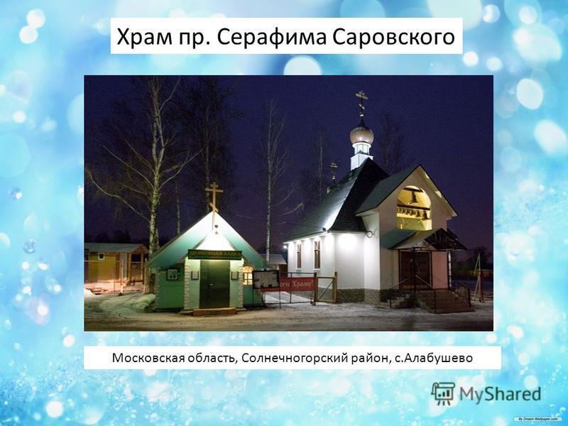 Московская область, Солнечногорский район, с.Алабушево Храм пр. Серафима Саровского