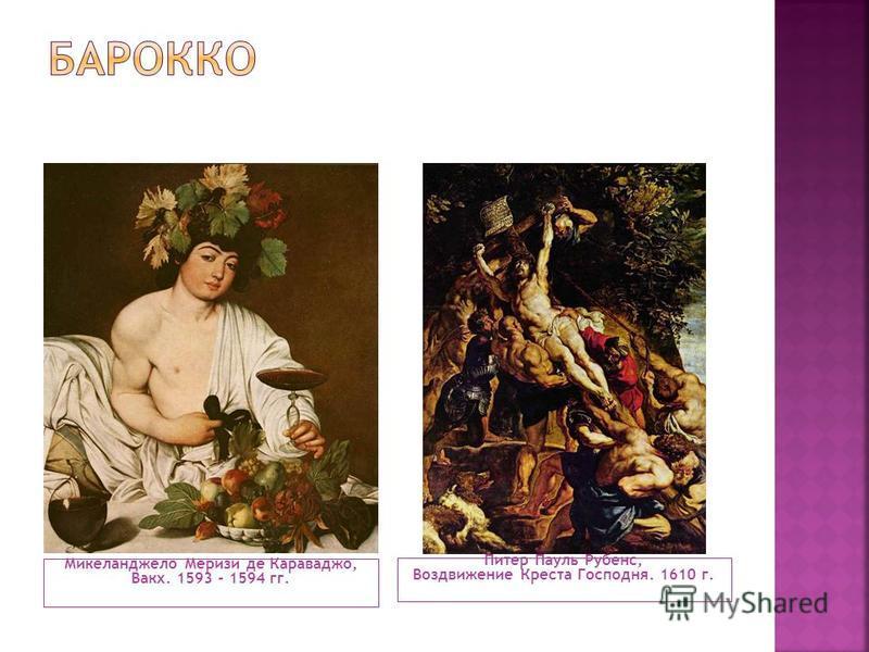Микеланджело Меризи де Караваджо, Вакх. 1593 – 1594 гг. Питер Пауль Рубенс, Воздвижение Креста Господня. 1610 г.
