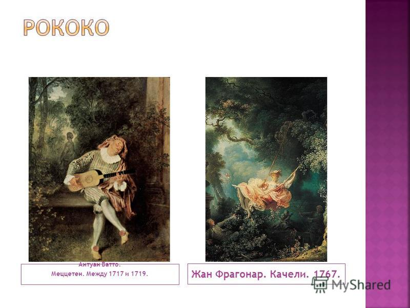Антуан Ватто. Меццетен. Между 1717 и 1719. Жан Фрагонар. Качели. 1767.