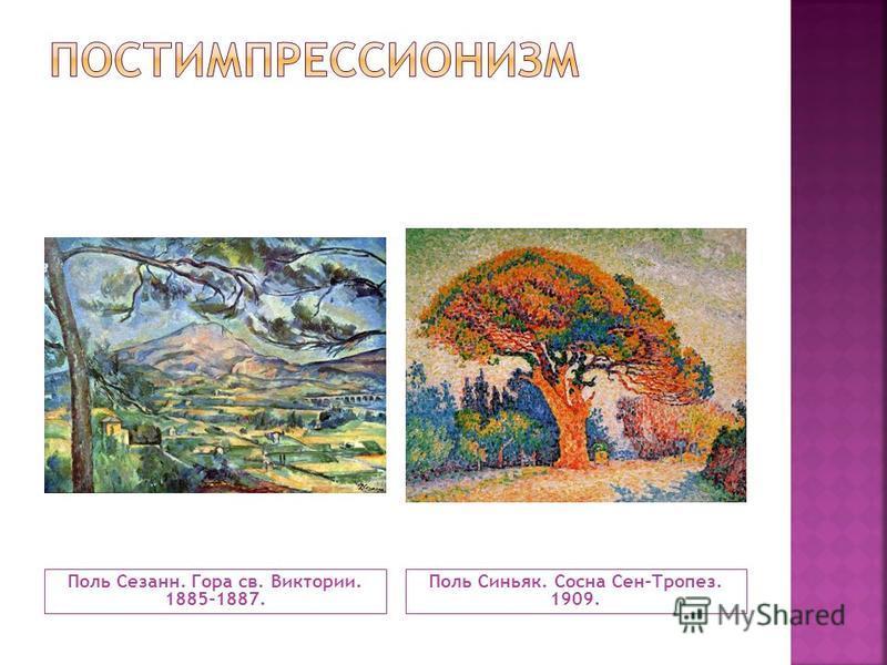 Поль Сезанн. Гора св. Виктории. 1885-1887. Поль Синьяк. Сосна Сен-Тропез. 1909.
