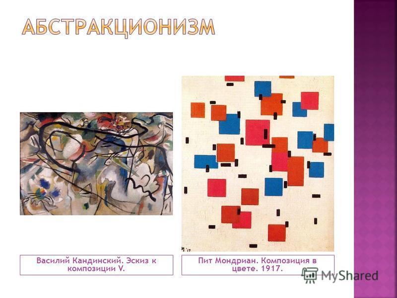 Василий Кандинский. Эскиз к композиции V. Пит Мондриан. Композиция в цвете. 1917.