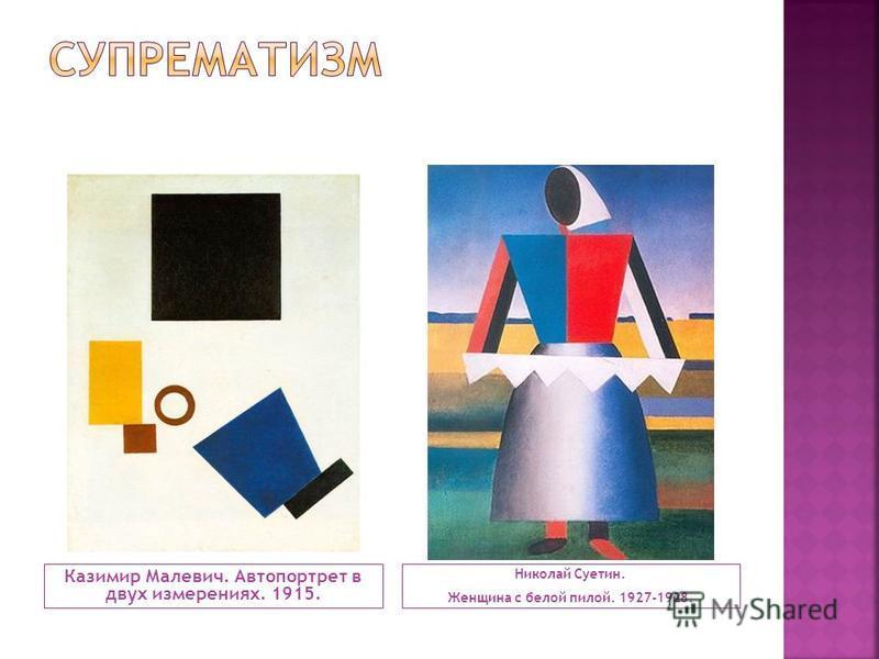 Казимир Малевич. Автопортрет в двух измерениях. 1915. Николай Суетин. Женщина с белой пилой. 1927-1928.