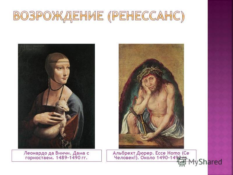Леонардо да Винчи. Дама с горностаем. 1489–1490 гг. Альбрехт Дюрер. Ecce Homo (Се Человек!). Около 1490-1492 гг.
