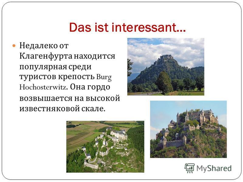 Das ist interessant… Недалеко от Клагенфурта находится популярная среди туристов крепость Burg Hochosterwitz. Она гордо возвышается на высокой известняковой скале.