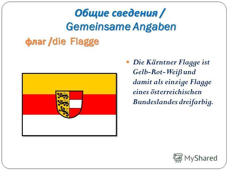 Общие сведения / Gemeinsame Angaben флаг /die Flagge Die Kärntner Flagge ist Gelb-Rot-Weiß und damit als einzige Flagge eines österreichischen Bundeslandes dreifarbig.