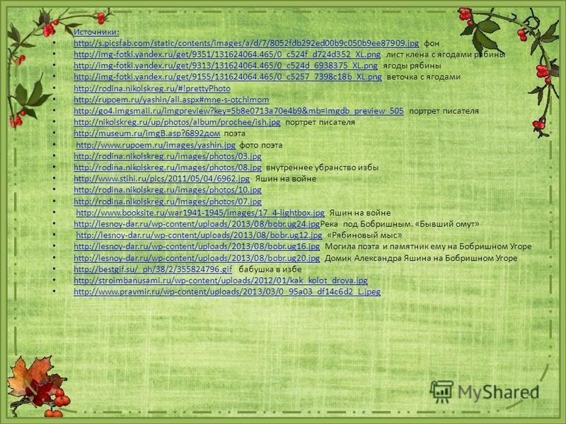 Источники: http://s.picsfab.com/static/contents/images/a/d/7/8052fdb292ed00b9c050b9ee87909. jpg фон http://s.picsfab.com/static/contents/images/a/d/7/8052fdb292ed00b9c050b9ee87909. jpg http://img-fotki.yandex.ru/get/9351/131624064.465/0_c524f_d724d35