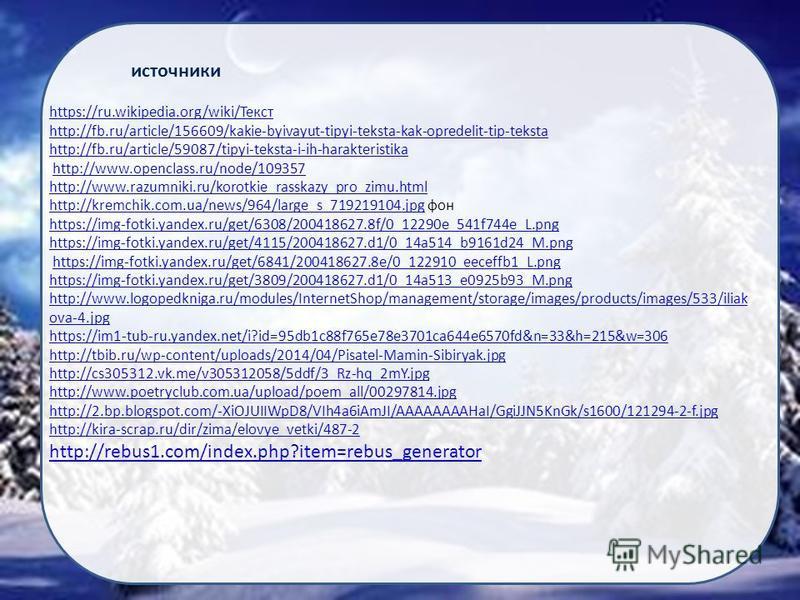 https://ru.wikipedia.org/wiki/Текст http://fb.ru/article/156609/kakie-byivayut-tipyi-teksta-kak-opredelit-tip-teksta http://fb.ru/article/59087/tipyi-teksta-i-ih-harakteristika http://www.openclass.ru/node/109357 http://www.razumniki.ru/korotkie_rass