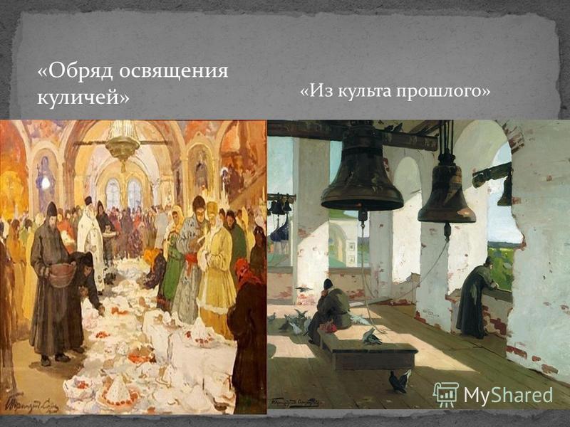 «Из культа прошлого» «Обряд освящения куличей»