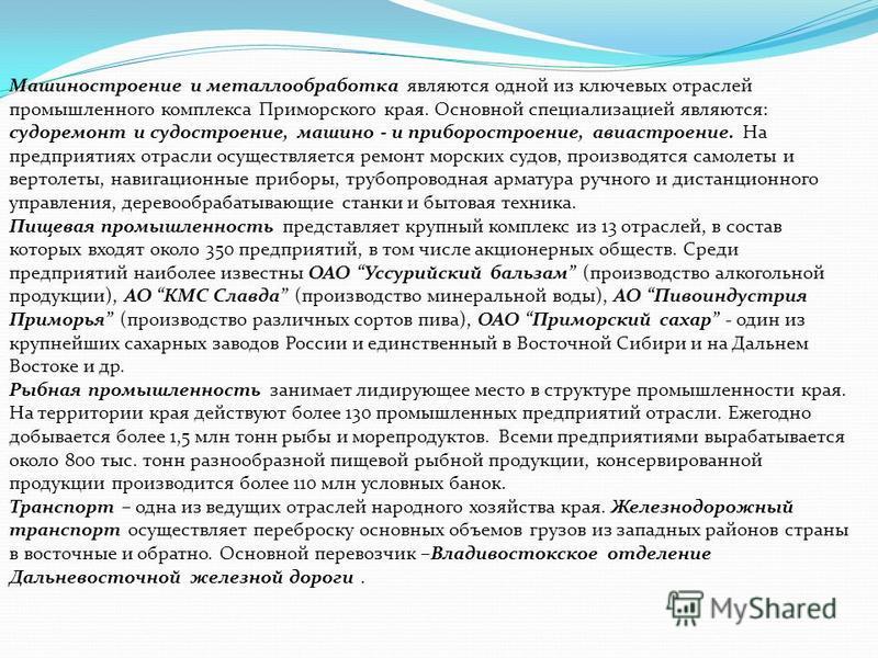 Машиностроение и металлообработка являются одной из ключевых отраслей промышленного комплекса Приморского края. Основной специализацией являются: судоремонт и судостроение, машино - и приборостроение, авиастроение. На предприятиях отрасли осуществляе