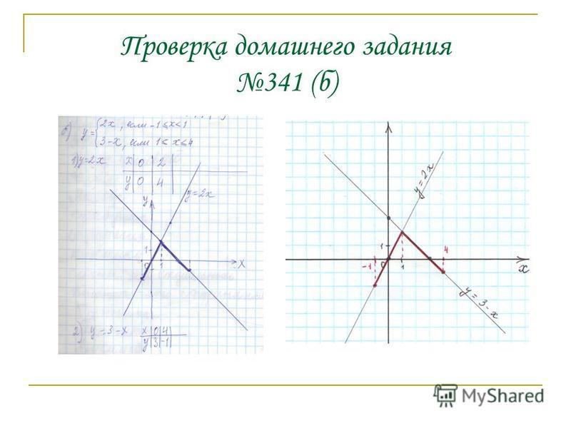 Проверка домашнего задания 341 (б)