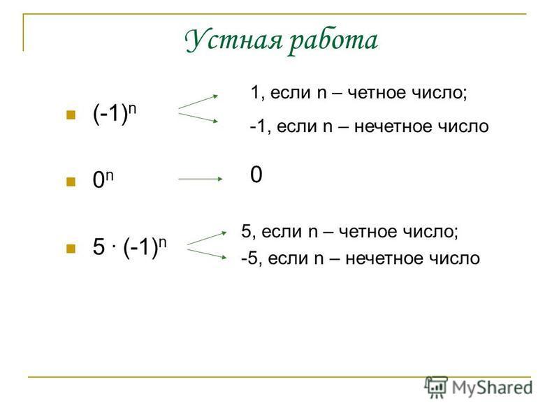 Устная работа (-1) n 0 n 5. (-1) n 1, если n – четное число; -1, если n – нечетное число 5, если n – четное число; -5, если n – нечетное число 0