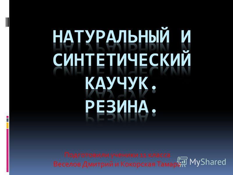 Подготовили ученики 11 класса Веселов Дмитрий и Кокорская Тамара