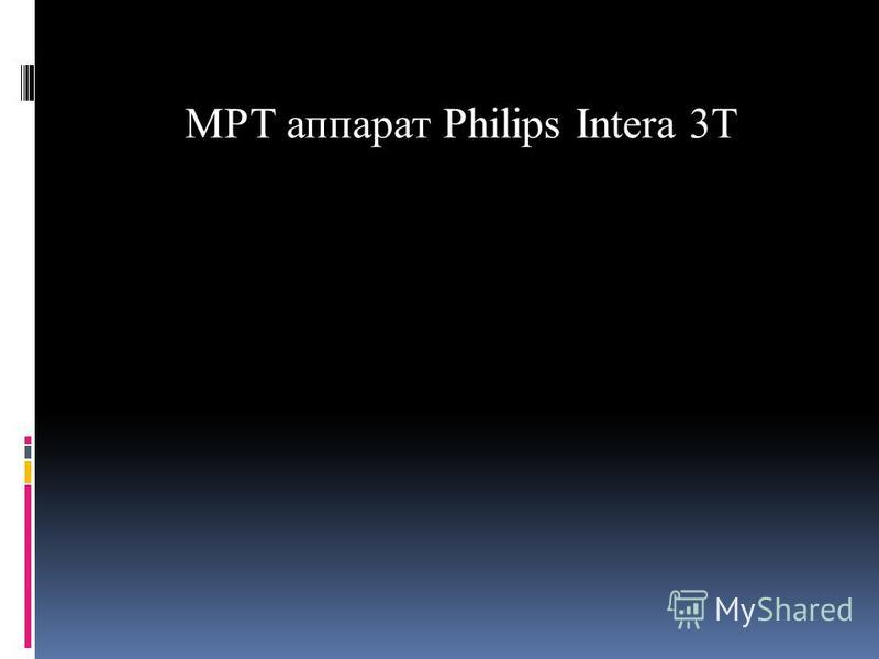МРТ аппарат Philips Intera 3T