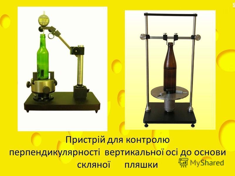 Пристрій для контролю перпендикулярності вертикальної осі до основи скляної пляшки