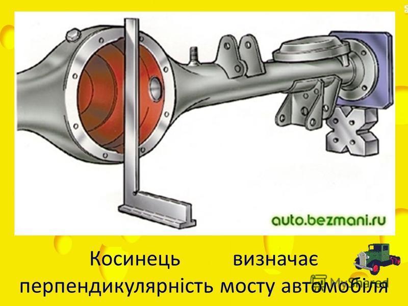Косинець визначає перпендикулярність мосту автомобіля