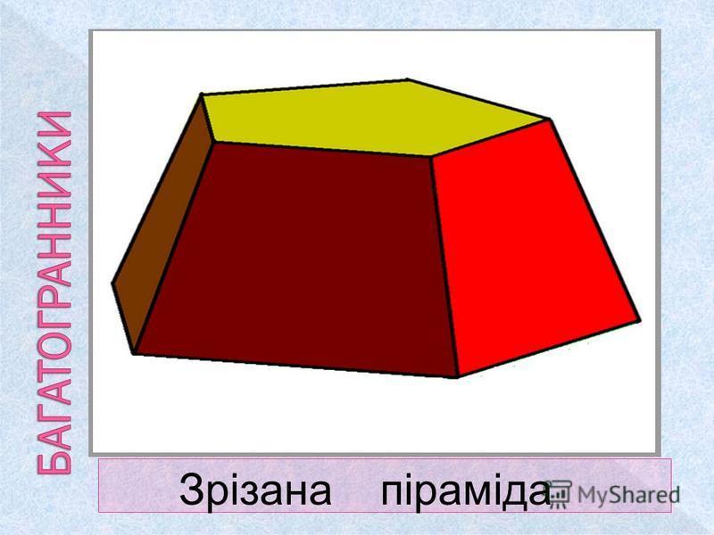 Зрізана піраміда