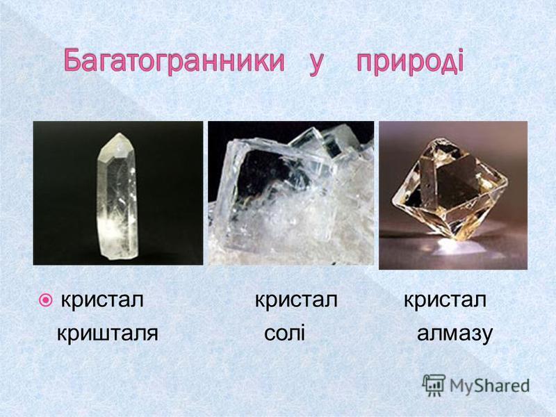 кристал кристал кристал кришталя солі алмазу