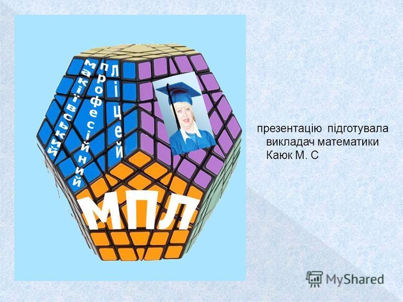 презентацію підготувала викладач математики Каюк М. С
