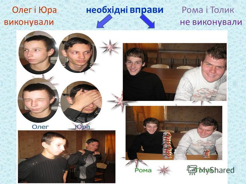 Олег і Юра необхідні вправи Рома і Толик виконували не виконували