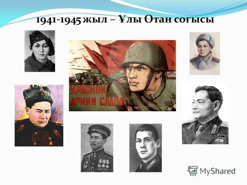 1941-1945 жил – Ұ лы Отан со ғ исы