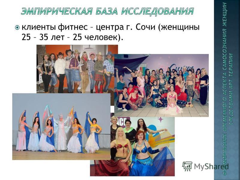 клиенты фитнес – центра г. Сочи (женщины 25 – 35 лет – 25 человек).