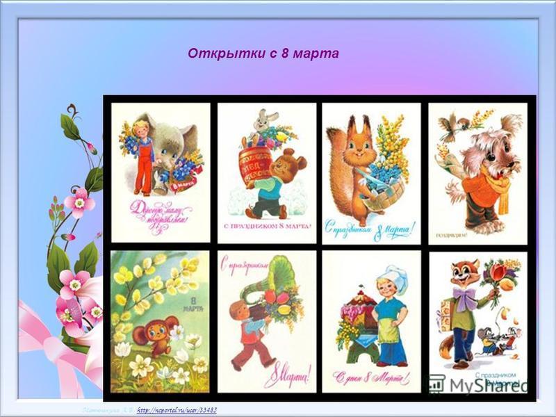 Матюшкина А.В. http://nsportal.ru/user/33485http://nsportal.ru/user/33485 Матюшкина А.В. http://nsportal.ru/user/33485http://nsportal.ru/user/33485 Открытки с 8 марта