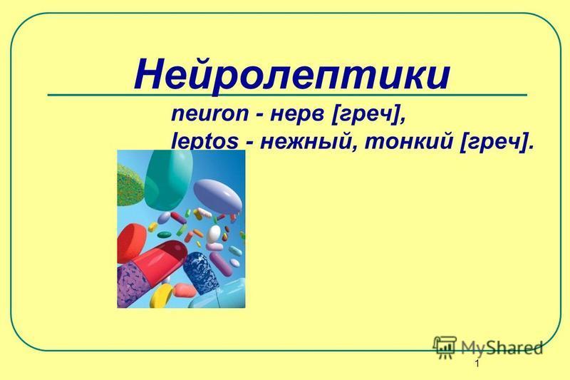 1 Нейролептики neuron - нерв [греч], leptos - нежный, тонкий [греч].