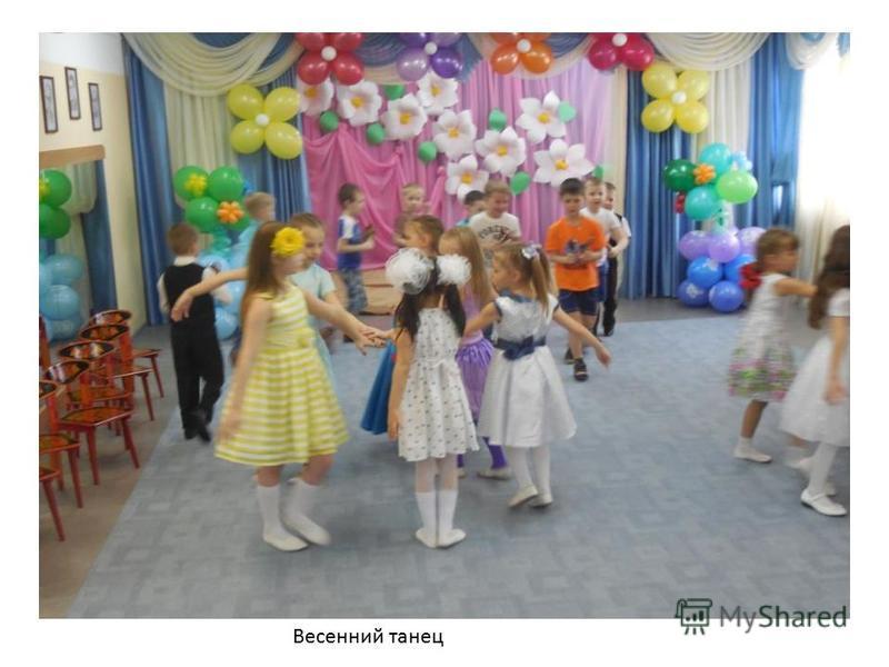 Весенний танец