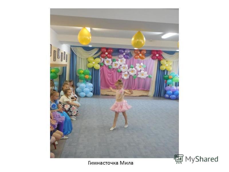 Гимнасточка Мила