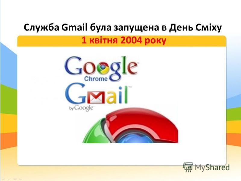 Служба Gmail була запущена в День Сміху 1 квітня 2004 року