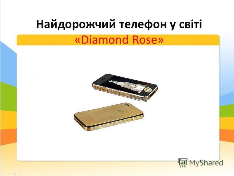 Найдорожчий телефон у світі «Diamond Rose»