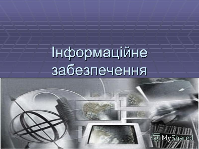 Інформаційне забезпечення