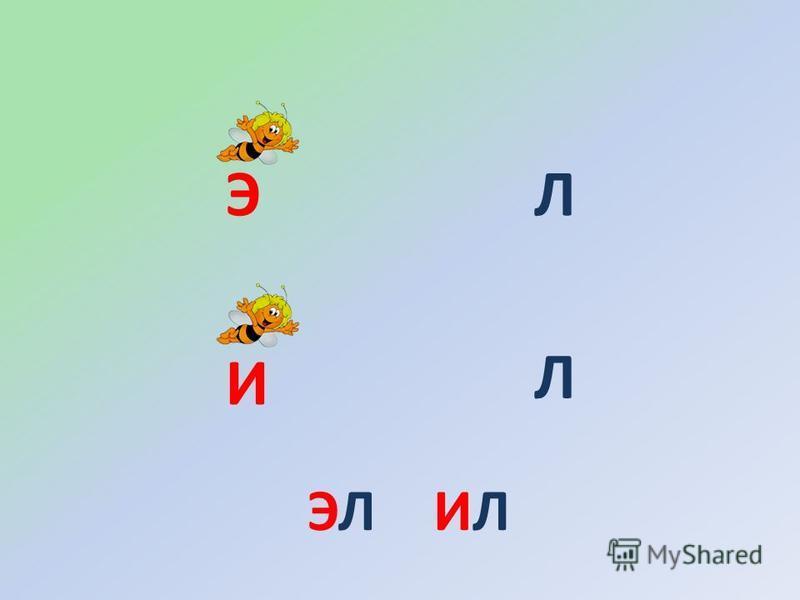 ЭЛ И Л ЭЛЭЛИЛИЛ