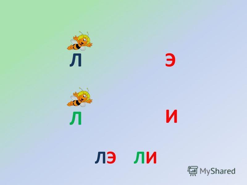 ЛЭ Л И ЛЭЛЭЛИЛИ