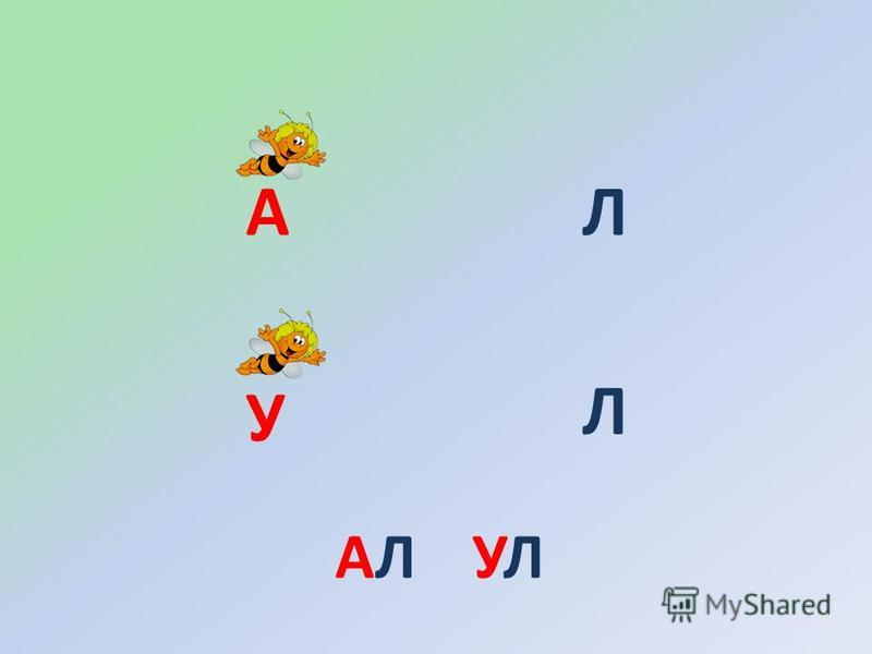 АЛ У Л АЛАЛУЛУЛ