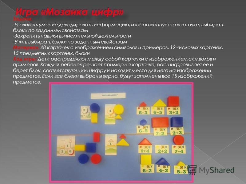 Задачи: -Развивать умение декодировать информацию, изображенную на карточке, выбирать блоки по заданным свойствам -Закрепить навыки вычислительной деятельности -Учить выбирать блоки по заданным свойствам Материал: 48 карточек с изображением символов