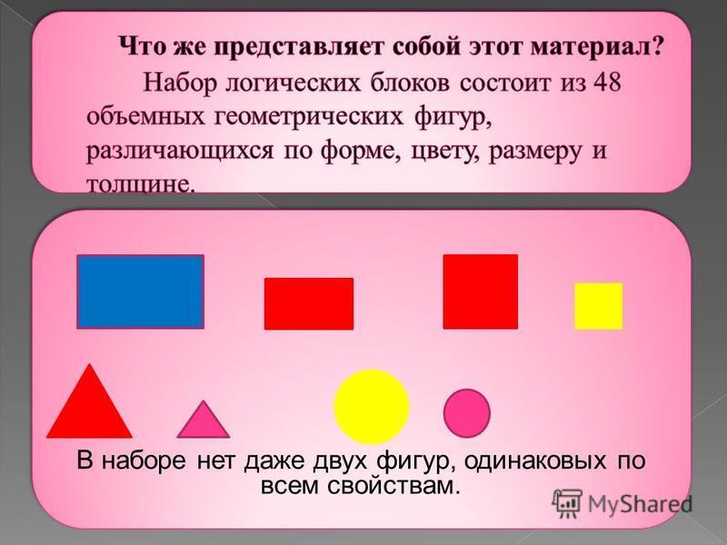 В наборе нет даже двух фигур, одинаковых по всем свойствам. В наборе нет даже двух фигур, одинаковых по всем свойствам.