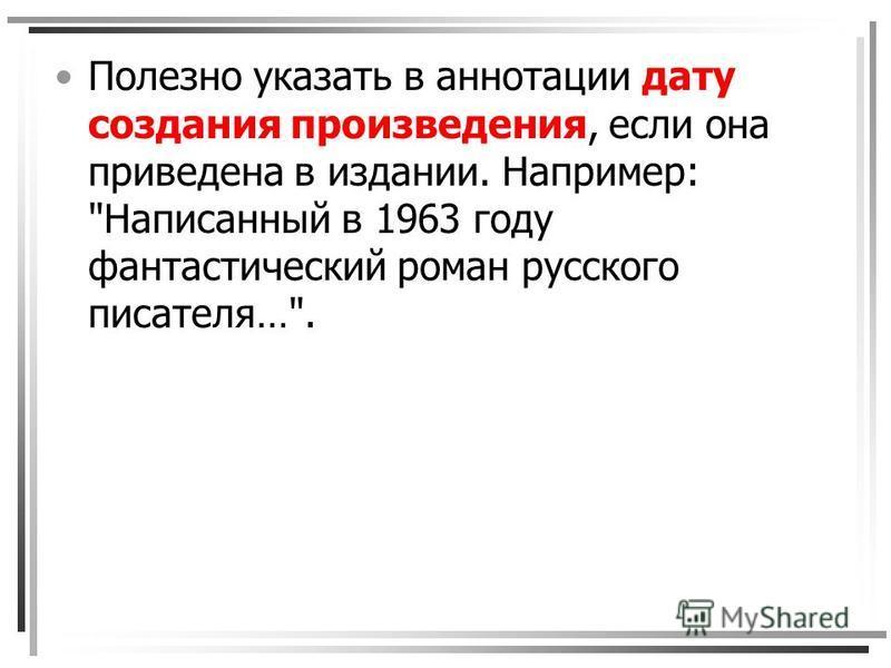 Полезно указать в аннотации дату создания произведения, если она приведена в издании. Например: Написанный в 1963 году фантастический роман русского писателя….