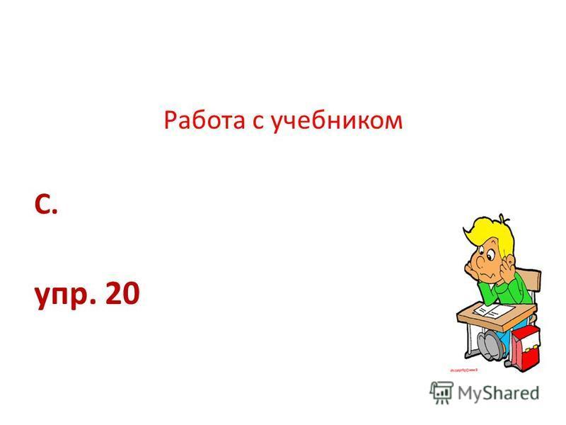 Актуализация знаний Работа с учебником С. упр. 20