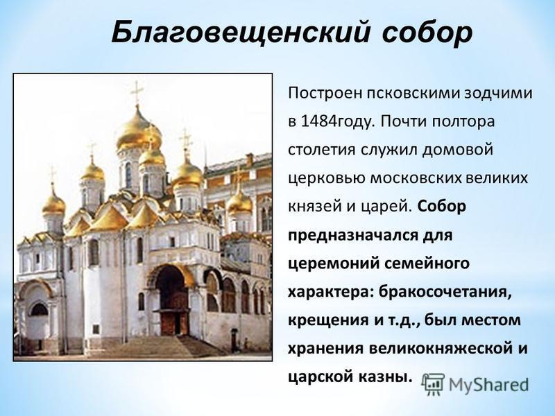 Построен псковскими зодчими в 1484 году. Почти полтора столетия служил домовой церковью московских великих князей и царей. Собор предназначался для церемоний семейного характера: бракосочетания, крещения и т.д., был местом хранения великокняжеской и