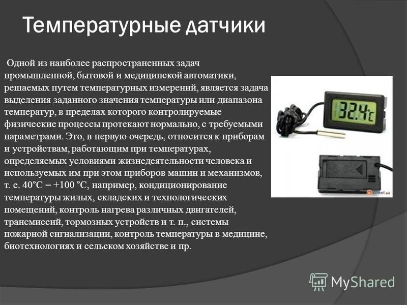 Температурные датчики Одной из наиболее распространенных задач промышленной, бытовой и медицинской автоматики, решаемых путем температурных измерений, является задача выделения заданного значения температуры или диапазона температур, в пределах котор