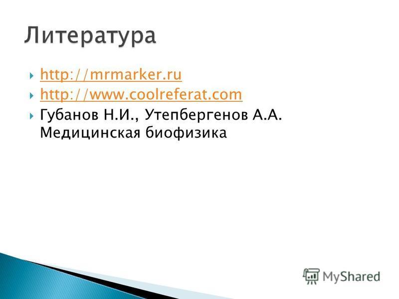http://mrmarker.ru http://www.coolreferat.com Губанов Н.И., Утепбергенов А.А. Медицинская биофизика