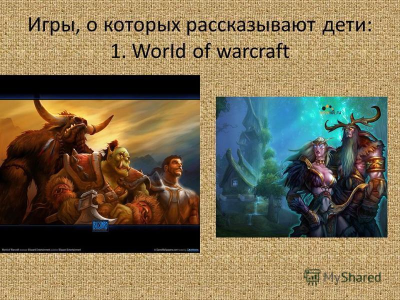 Игры, о которых рассказывают дети: 1. WorId of warcraft
