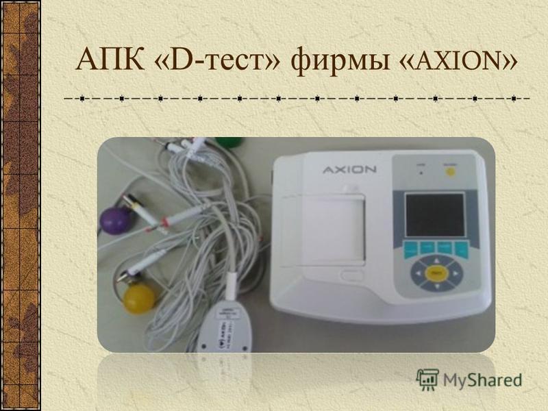 АПК «D-тест» фирмы « AXION »