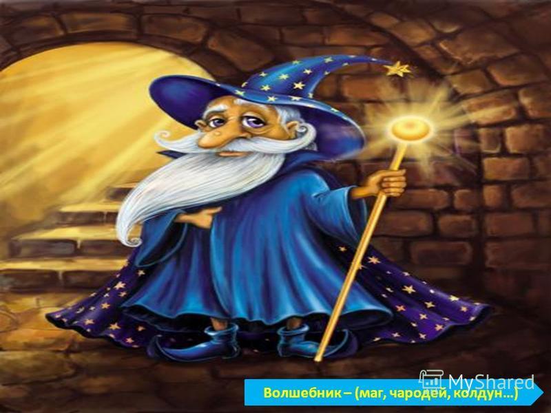 Волшебник – (маг, чародей, колдун…)