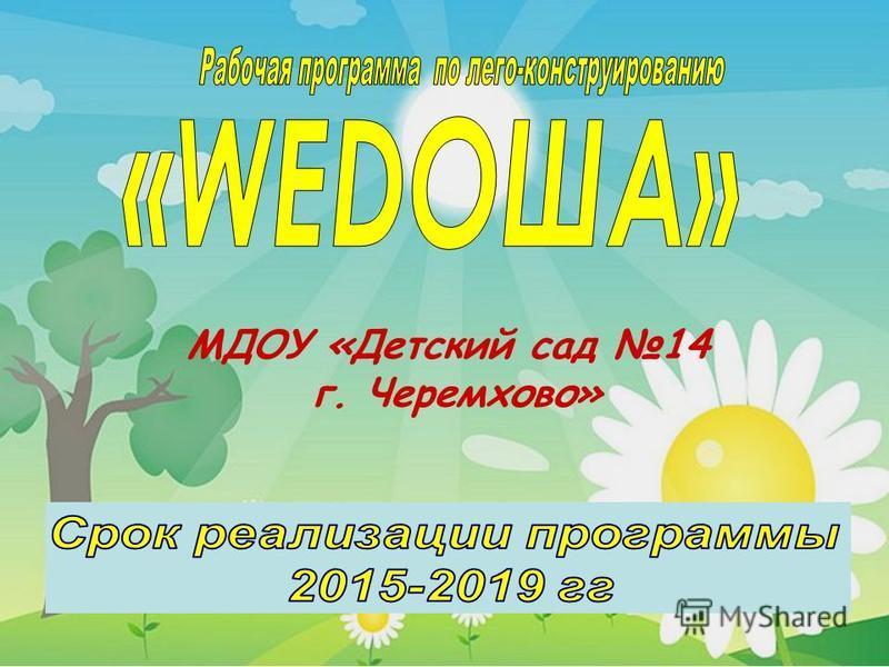 МДОУ «Детский сад 14 г. Черемхово»