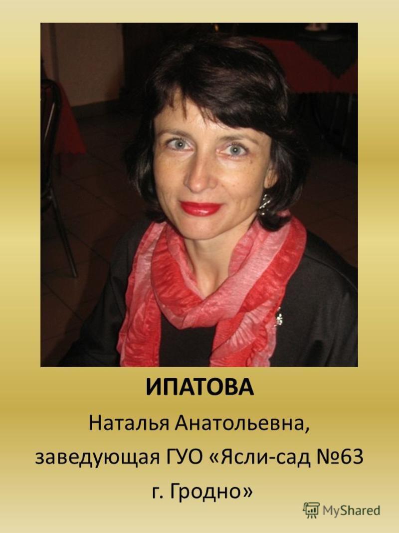 ИПАТОВА Наталья Анатольевна, заведующая ГУО «Ясли-сад 63 г. Гродно»