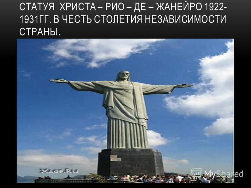 СТАТУЯ ХРИСТА – РИО – ДЕ – ЖАНЕЙРО 1922- 1931ГГ. В ЧЕСТЬ СТОЛЕТИЯ НЕЗАВИСИМОСТИ СТРАНЫ.