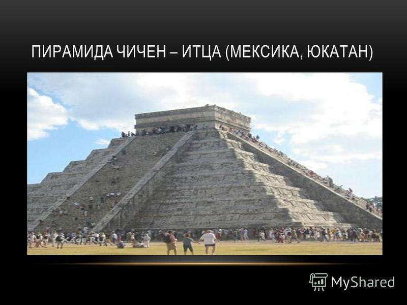ПИРАМИДА ЧИЧЕН – ИТЦА (МЕКСИКА, ЮКАТАН)